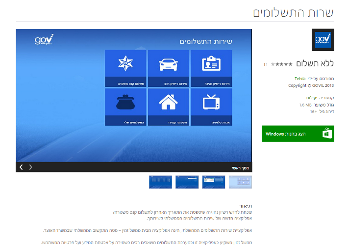 Gov.il Payments Windows Store App